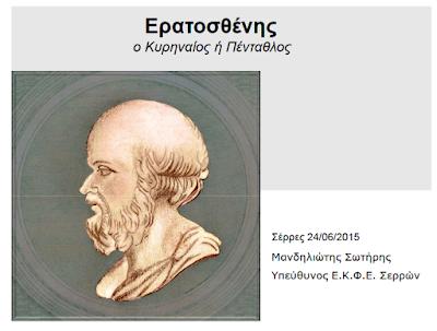 http://panekfe.gr/downloads/ekfe/2015-ekfe-serrwn-presentation-Eratosthenes.pdf