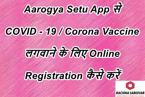 Aarogya Setu App से COVID - 19 / Corona Vaccine लगवाने के लिए Online Registration कैसे करें हिंदी में