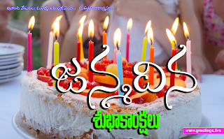 "Telugu greetings on Birthday  ""Janmadina Subhakankshalu"" birthday greetings with candles and cakes"