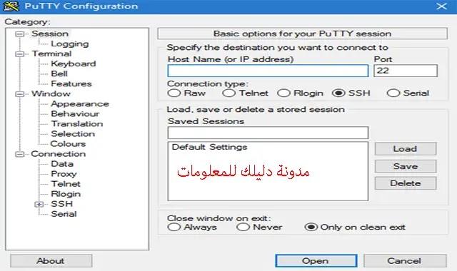 تحميل برنامج التحكم بالأجهزة عن بعد putty download