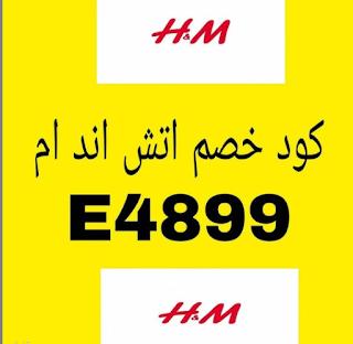 كود خصم اتش اند ام هو  E4899  و أفضل كوبون خصم اتش اند ام  H&M