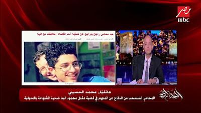 شهيد الهامة, محمود البنا, محامى راجح, تفاصيل تخليه عن راجح,