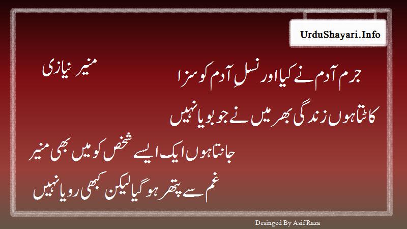 Munir Niazi Best Lines In Urdu - Top Poetry On Life - Deep Sad Pics