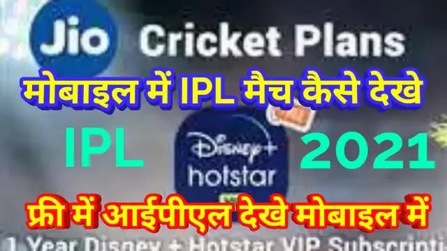 Mobile me ipl match live kaise dekhe : मोबाइल में देखे लाइव आईपीएल मैच बस करना होगा यह जानिए