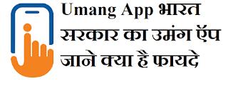 https://www.moneyfinderhindi.com/2019/08/umang-app.html