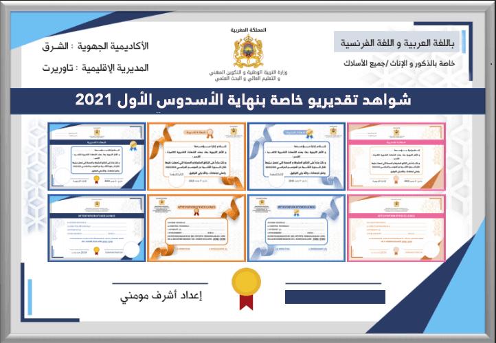 شواهد تقديرية للتلميذات و التلاميذ نسخة 2020- 2021 باللغات الرسمية: العربية و الفرنسية و الأمازيغية