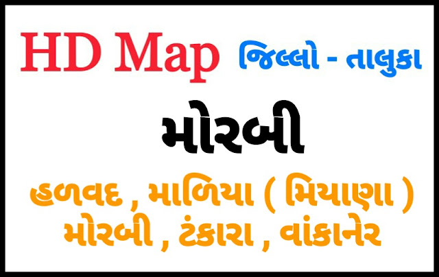 MORBI DISTRICT MAP WITH TEHSIL (TALUKA) MAP NEW 2020 - DOWNLOAD PDF