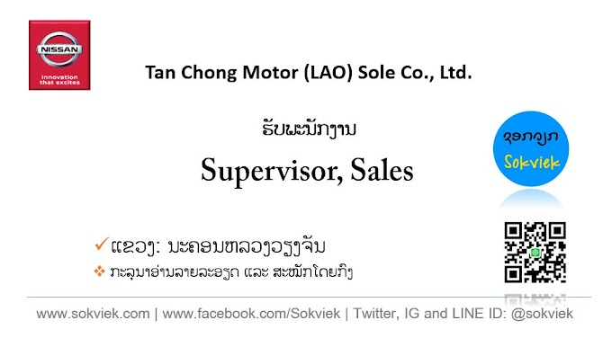Tan Chong Motor (LAO) Sole Co., Ltd.   ຮັບພະນັກງານ  Supervisor, Sales | ນະຄອນຫລວງວຽງຈັນ