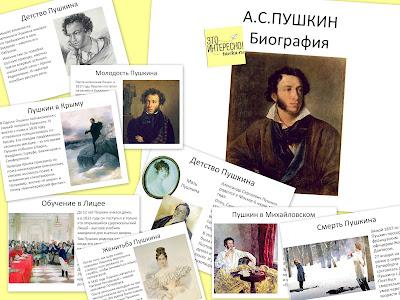 Компьютерная презентация для детей о Пушкине. Скачать