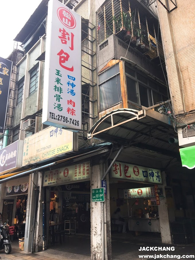 Food in Taipei,Xinyi District,Wufenpu Garment Wholesale Area-Songshan Guabao and Sishen Soup