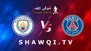 مشاهدة مباراة باريس سان جيرمان ومانشستر سيتي اليوم بتاريخ 28-04-2021 في دوري أبطال أوروبا