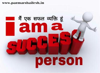 I am a successful person मैं एक सफल व्यक्ति हूं