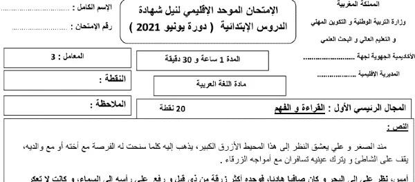 امتحانات اقليمية في اللغة العربية للمستوى السادس ابتدائي