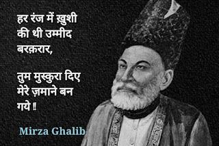 Mirza Ghalib Shayari in Hindi |  मिर्जा गालिब की दर्द भरी शायरी