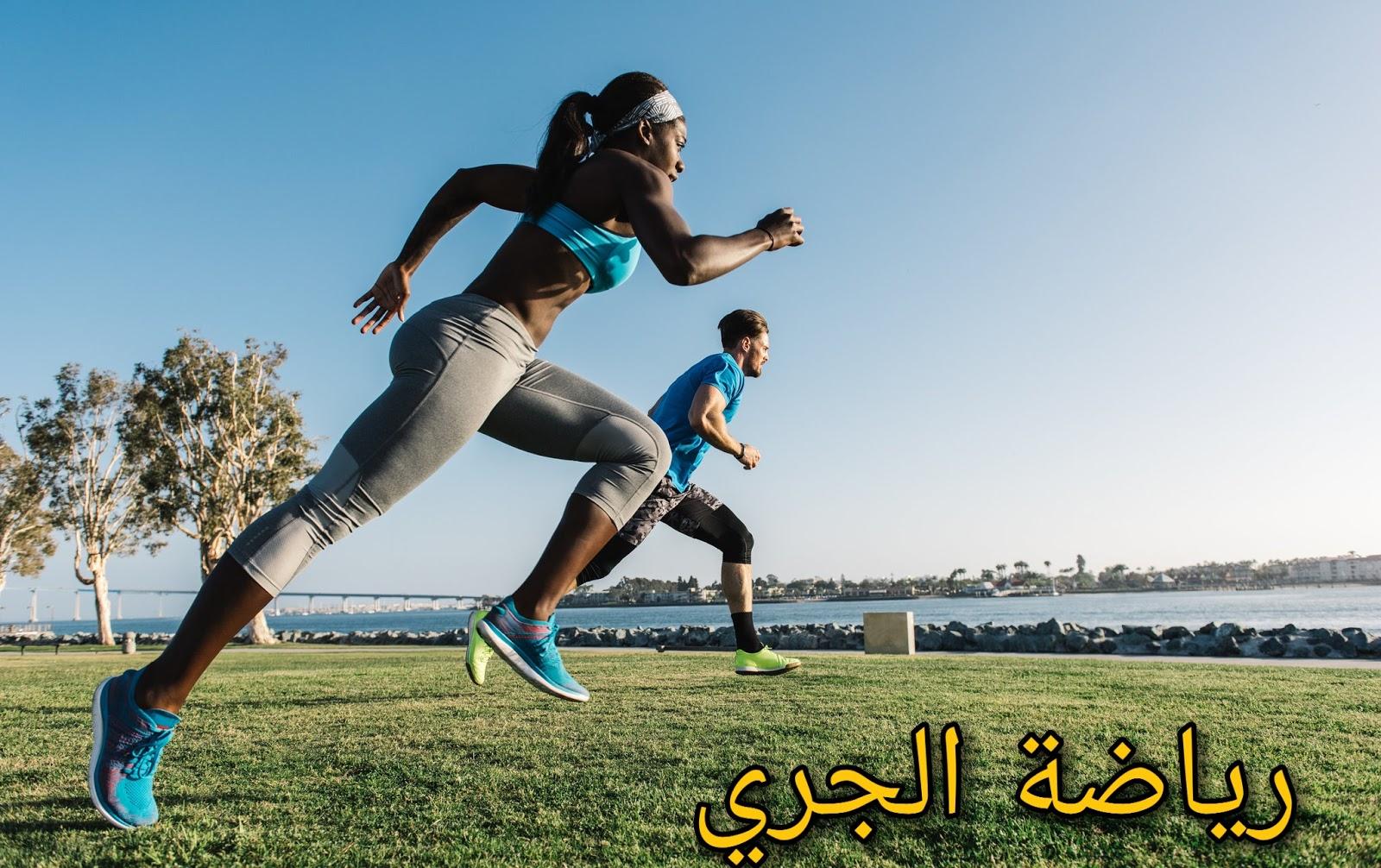 رياضة الجري - برنامج الجري