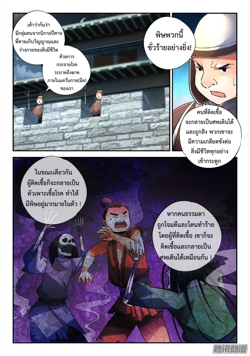 อ่านการ์ตูน Spirit Blade Mountain 185 ภาพที่ 7