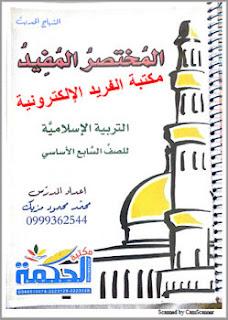 نوطة وحل كتاب التربية الإسلامية ـ ديانة للصف السابع في سوريا منهاج حديث