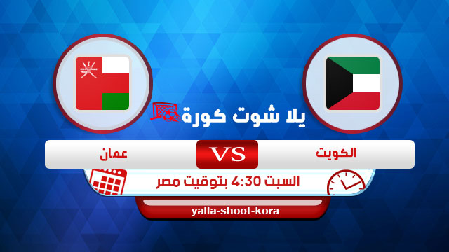 kuwait-vs-oman