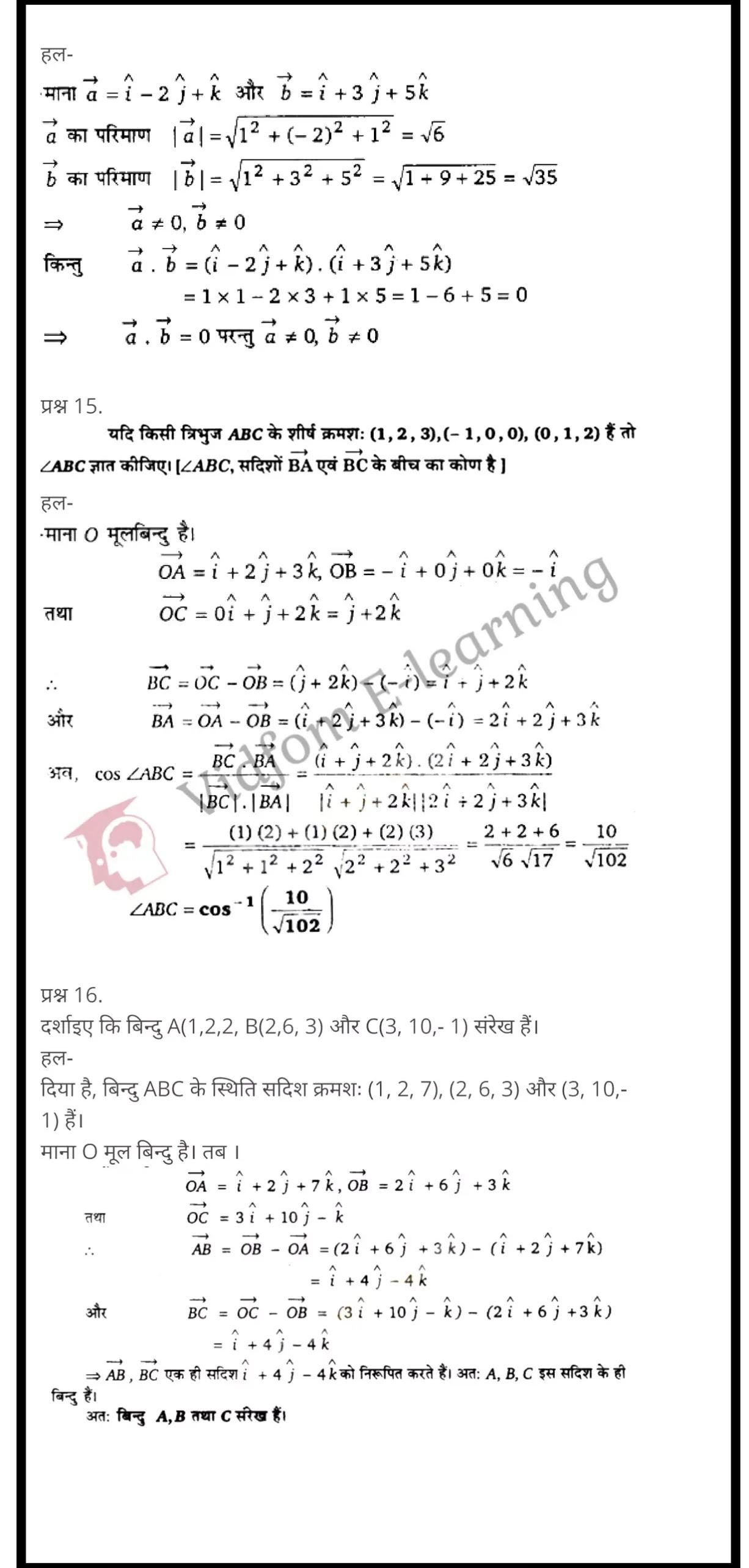 class 12 maths chapter 10 light hindi medium 14