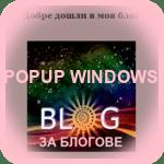 изплаващите  прозорци в Blogger