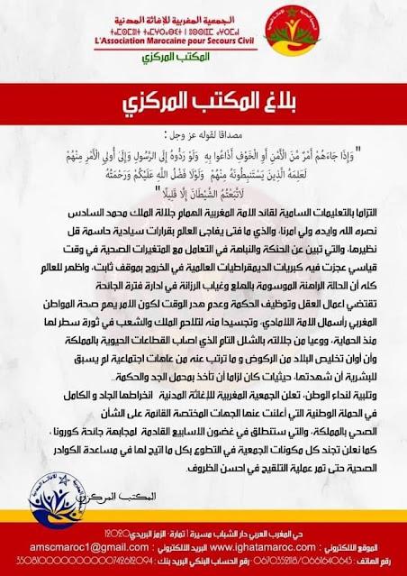 الجمعية المغربية الإغاثة المدنية تجند كل فروعها للمساعدة  في  عملية التلقيح