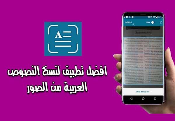 برنامج استخراج النصوص من الصور يدعم اللغة العربية للاندرويد
