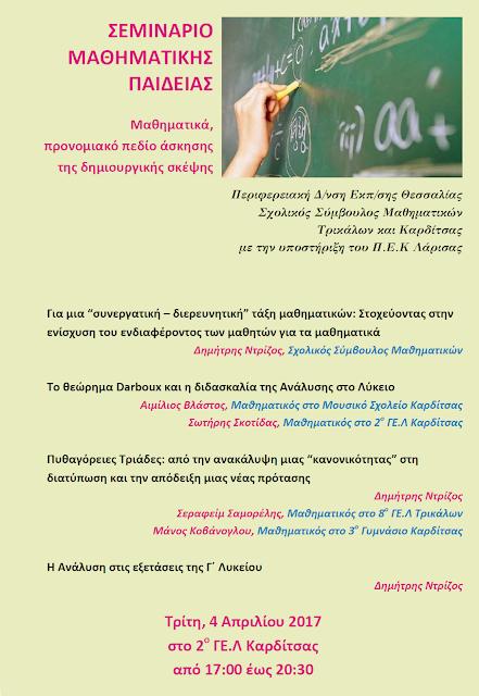 http://srv-dide.tri.sch.gr/sxsymboyloi/wp-content/uploads/2017/03/seminario_karditsas_april_2017.pdf