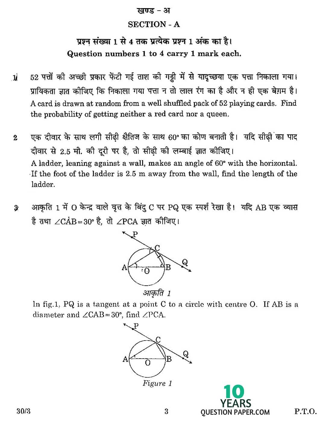 cbse class 10th 2016 Mathematics question paper