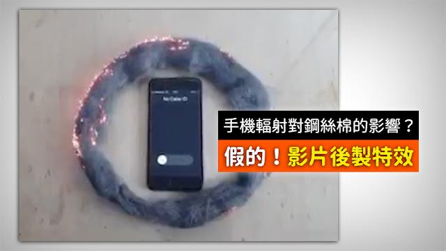 手機 鋼棉 謠言 睡覺的時候 請不要把手機放在你的頭附近 觀察輻射對鋼棉的影響
