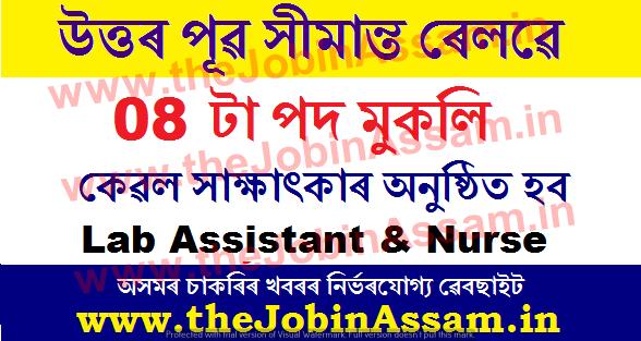 N F Railway Recruitment 2021: Apply for 08 Lab Assistant & Nurse Vacancy