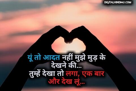 status heart touching