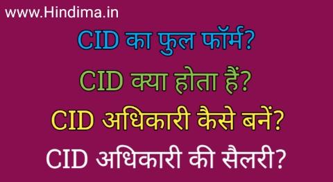 CID Ka Full Form क्या होता हैं - CID क्या हैं