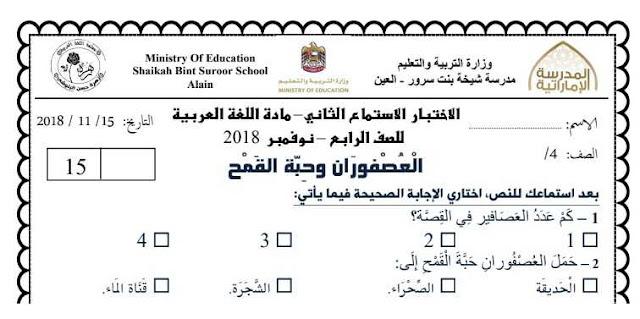 امتحان استماع لغة عربية للصف الرابع فصل أول 2018 - التعليم فى الإمارات