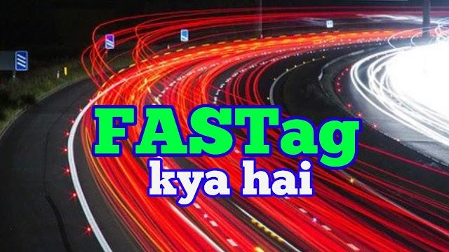 Fastag kya hai? फास्टैग कैसे काम करता है - What is Fastag in Hindi