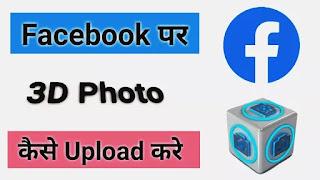 Facebook पर 3D फोटो कैसे अपलोड करे ?