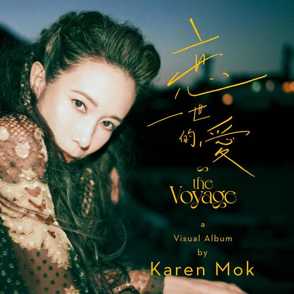 Karen Mok – Fill Me With Your Love