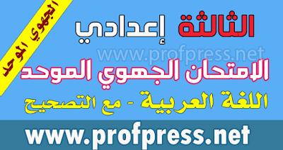 نماذج متعددة من امتحانات جهوية في اللغة العربية للسنة الثالثة إعدادي مع التصحيح