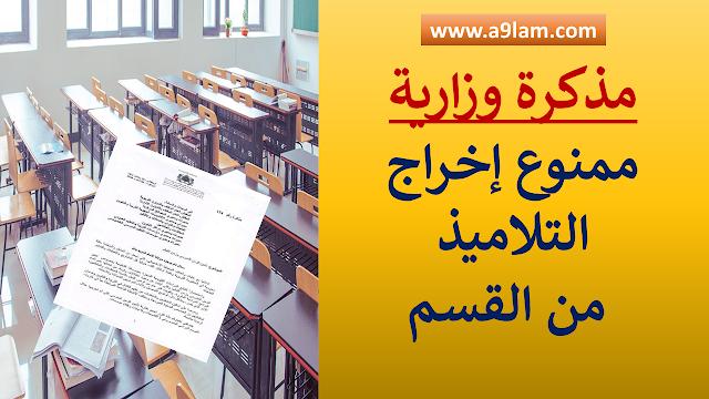 مذكرة وزارية : ممنوع إخراج التلاميذ من القسم بعد تأخر الأستاذ ب 15 دقيقية