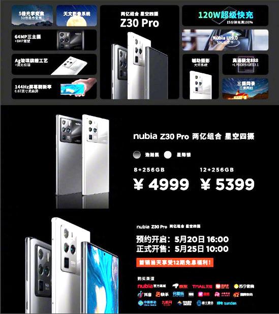 رسميًا سعر ومواصفات هاتف Nubia Z30 Pro