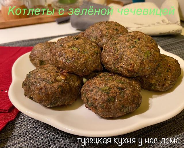 Турецкие чечевичные котлеты с мясом