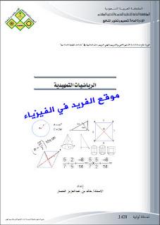 تحميل كتاب الرياضيات التمهيدية pdf ـ أ. خالد النصار