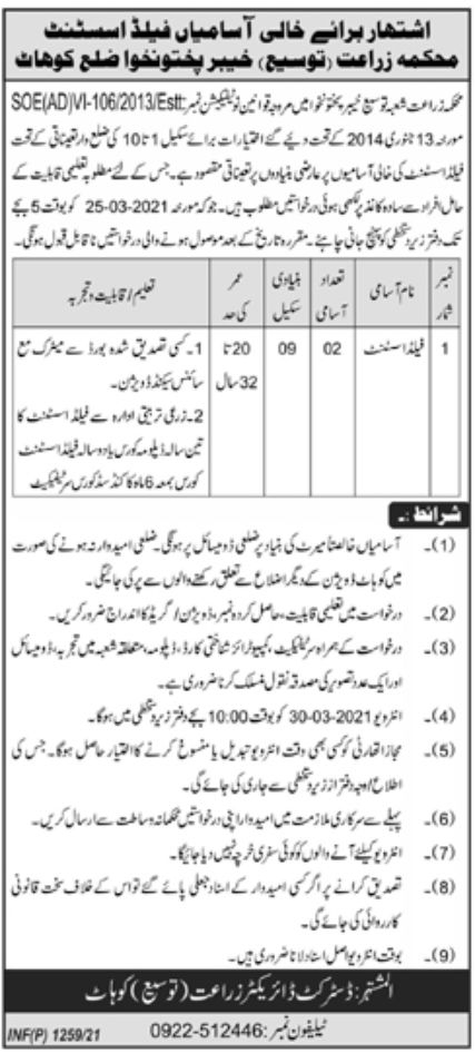 government,agriculture department govt. of kpk,field assistant,latest jobs,last date,requirements,application form,how to apply, jobs 2021,