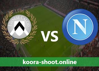 بث مباشر مباراة نابولي وأودينيزي اليوم بتاريخ 11/05/2021 الدوري الايطالي