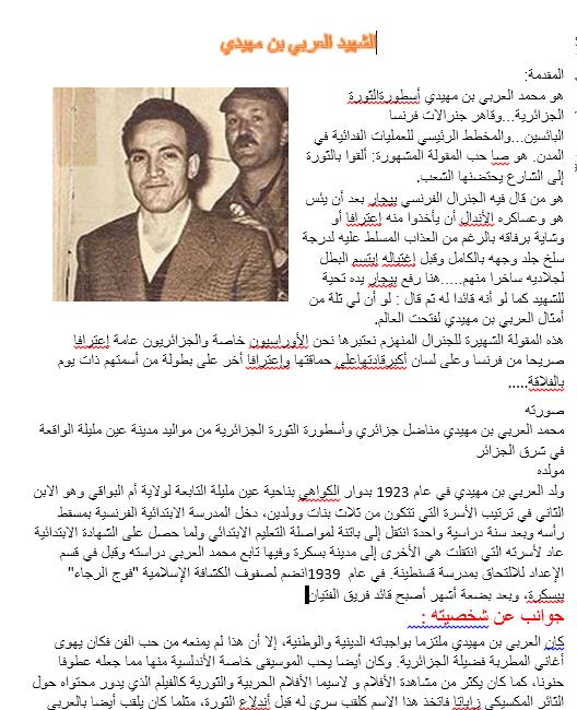 بحث جاهز عن الشهيد العربي بن مهيدي عالم تعلم