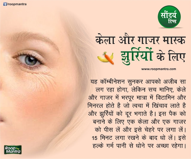 Best Ayurvedic Tips for Wrinkle