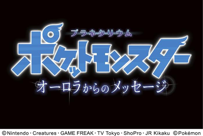 pokemon-planetarium-special