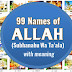 99 Names of Allah in HD Images Free Download