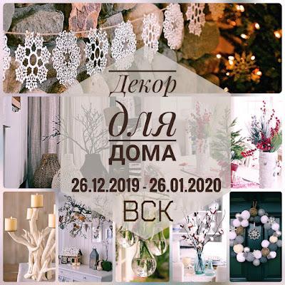 "Задание ""Декор для дома"" до 26 января"