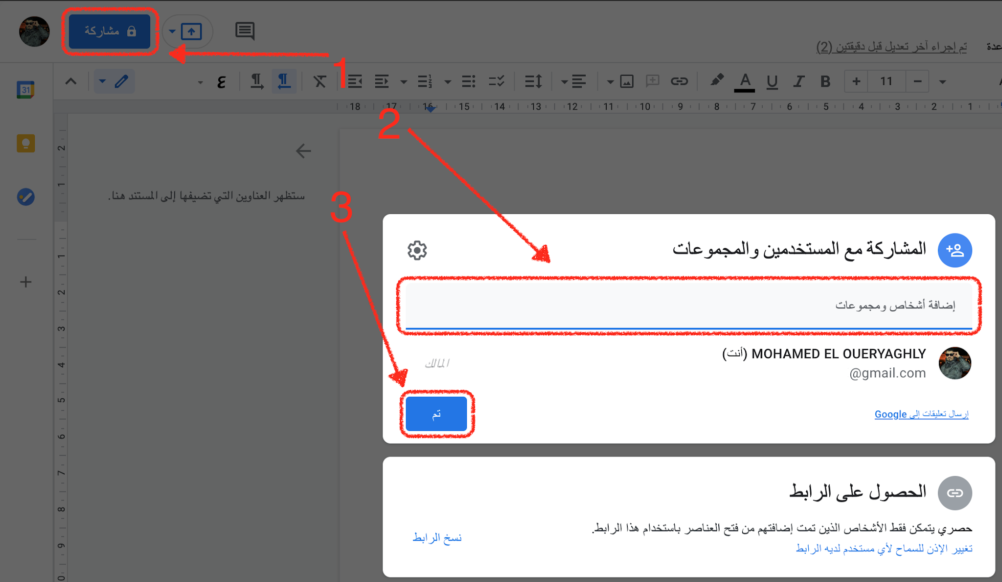 خطوات مشاركة مستندات جوجل بواسطة الإيميل