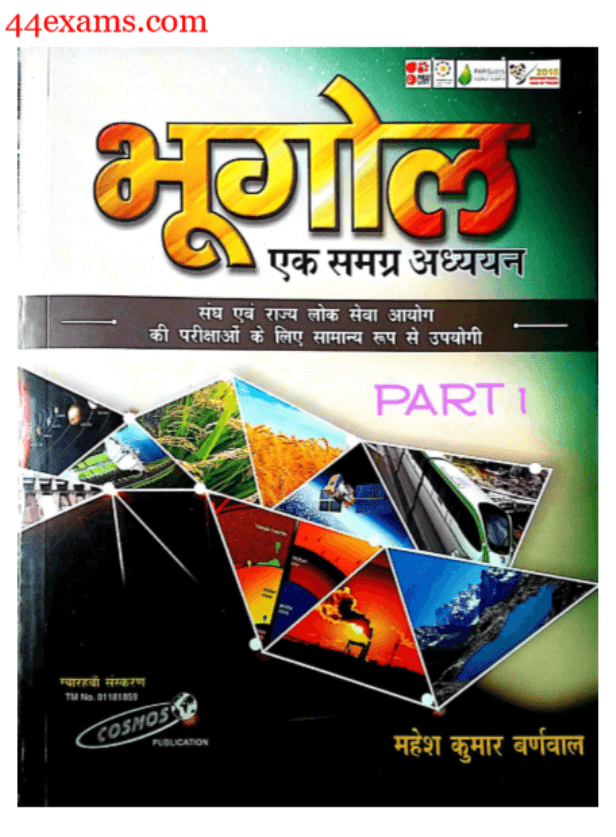 Geography-A-Comprehensive-Study-By-Mahesh-Kumar-Barnwal-For-UPSC-Exam-Hindi-PDF-Book
